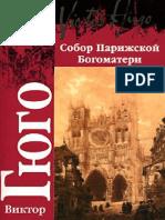В.гюго Собор Парижской Богоматери