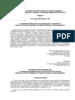 ПИСЬМО от 15 марта 2002 года N 1324 О направлении Методических рекомендаций по применению Кодекса Российской Федерации об административных правонарушениях