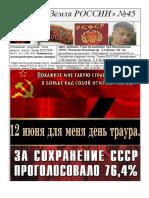 Poltoranin Bychenok Vladinir Sergeeevich Pokajite Mne Ty Stranu Gde Pobedu v Borbe s Soboy Otmechaet Narod (1)