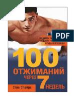Spayrs Stiv 100 Otzhimaniy Cherez 7 Nedel