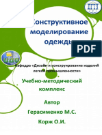 Konstruktivnoe Modelirovanie Odezhdy Gerasimenko M S Korzh O I