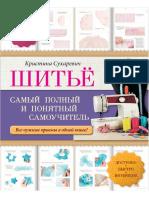 Shitye Samy Polny i Ponyatny Samouchitel - 2014