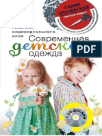 Sovremennaya_detskaya_odezhda