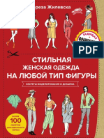 Zhilevska Tereza Stil Naya Zhenskaya Odezhda Na Lyuboy Tip f