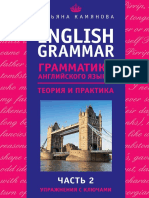 Грамматика Камянова (часть 2)