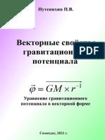 Vector properties of the gravitational potential