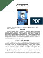 Набоков - Памяти Л И Шигаева