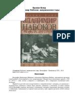 Владимир Набоков Американские годы (Б Бойд)