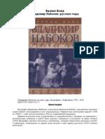 Владимир Набоков Русские годы (Б Бойд)