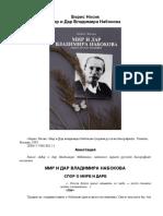 Мир и Дар Владимира Набокова (Б Носик)