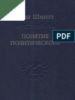 Шмитт К. - Понятие политического (Слово о сущем)-2016
