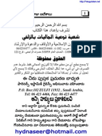 ప్రయాణపు ఆదేశాలు (Rulings of Travelin Islam) - teluguislam.net
