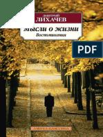Лихачёв Д. С. - Мысли о Жизни. Воспоминания - (Азбука-классика) - 2014