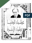 الدكتور مصطفى محمود عظماء الدنيا وعظماء الاخرة