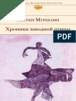 Murakami Hroniki-zavodnoy-pticy 536732 Fb2