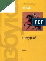 სიუსაკუ ენდო - სამურაი (რუს.)