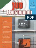Revista Russa Radio lubitel Volume 4 ano 2008