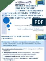 Elektronnye_uchebniki_i_elektronnye_uchebnye_poso