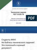ТЗ 2018-2019