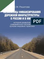 Reshetova E. Mehanizmi Finansirovaniya Dorojnoy Infrastrukturi v Rossii i v Mire (1)
