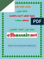 Résumé de la troisième langue arabe secondaire toutes les branches.elbassair.net
