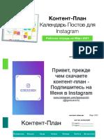Контент-план Март 2021_compressed
