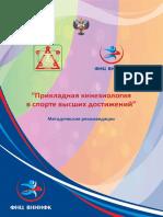 Васильева Л.Ф. Прикладная Кинезиология в Спорте Высших