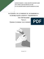 Методичка ММТ - 2