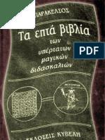 Parakelsos_-_Ta_7_vivlia_ton_ypertaton_magikon_didaskalion