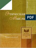 Этическая мысль. Выпуск 10 - 2010