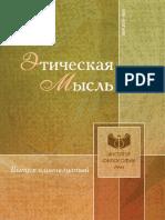 Этическая мысль. Выпуск 11 - 2011