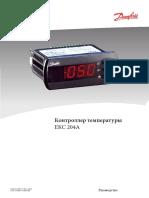 EKC_204A_(АК-СС21)manual_rus