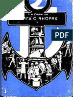 1973 Kniga o Yakoryax