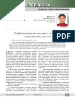 Бу Юньянь - Дифференциация русских и китайских традиц жестов