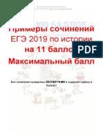 2019_obraztsy_na_11_b