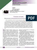 Киселева - Понятие человек. Формирование лингвокультурологической компетенции на уроках РКИ