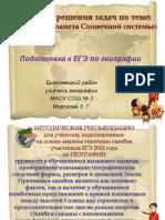 10._morozova_z.g (1)