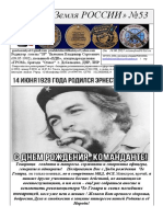 Vrag Rossii i Ee Naroda Budet Razbiti i Pobeda Budet Za Nami 8 Str