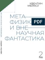 """Мейясу Квентин """"Метафизика и вненаучная фантастика"""" 2020 , 78с"""