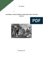 Основные Этапы Развития Социально-философской Мысли