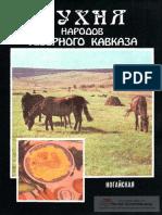 Кухня Народов Кавказа. Ногайская