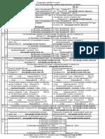Расписание М-41,42 весна (Д) 2020-2021 уч.год (1)