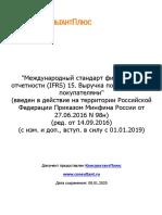 Международный Стандарт Финансовой Отчетности (Ifrs) 15. Выру