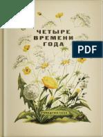 Chetyre_vremeni_goda