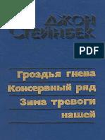 Dzhon Ernst Steynbek Grozdya Gneva