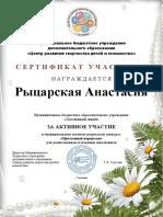 Rytsarskaya Isp