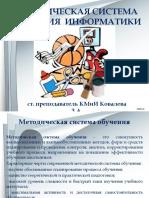 Методическая Система обучения  информатики