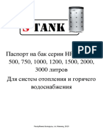 Tekhnicheskiy Pasport S TANK Seriya HFWT