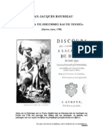 [JEAN JACQUES ROUSSEAU, ΖΑΝ ΖΑΚ ΡΟΥΣΣΩ, ΛΟΓΟΣ ΓΙΑ ΤΙΣ ΕΠΙΣΤΗΜΕΣ ΚΑΙ ΤΙΣ ΤΕΧΝΕΣ, 1750]