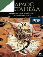 kastaneda_kastaneda-sofiya-_3_puteshestvie-v-ikstlan_4cnbia_204944